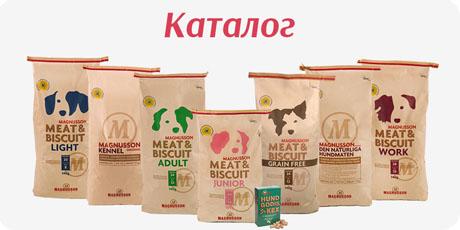 Купить корм для собак любых пород