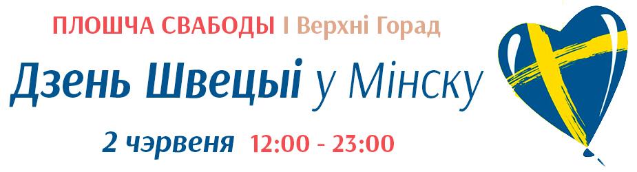День Швеции в Минске