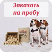 Заказать корм для собак
