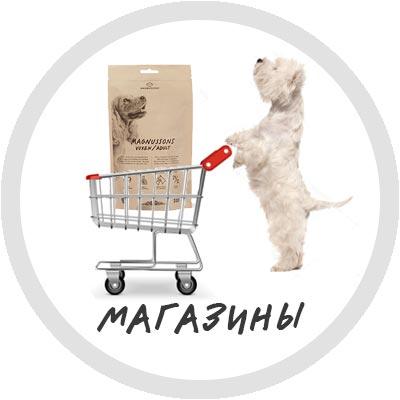 Магазины корма для собак